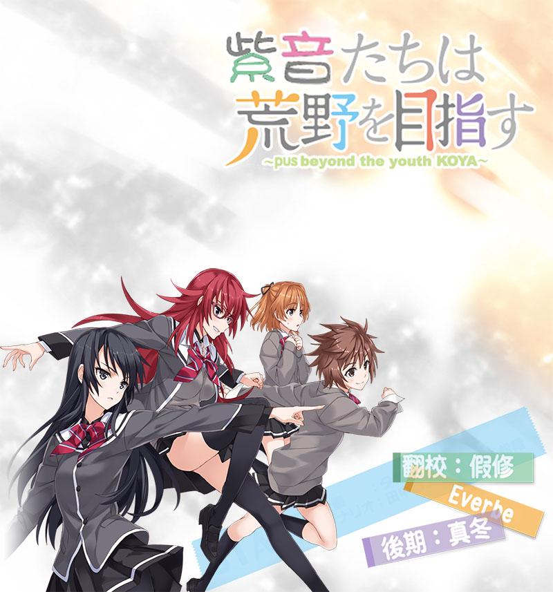 [紫音字幕�M]★一月新番[少女��向荒野�M�l Shoujo-tachi wa Kouya o Mezasu][OVA][繁�w][720P][MP4]海报